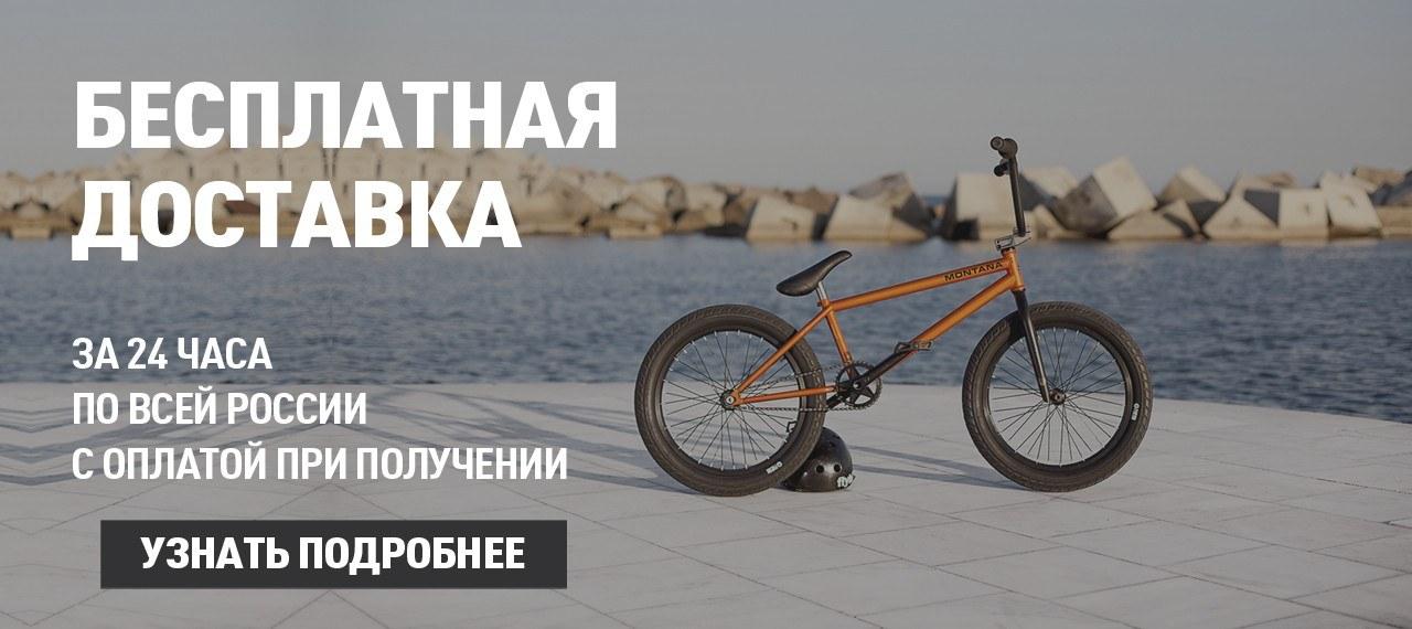 BMX магазин в Сочи
